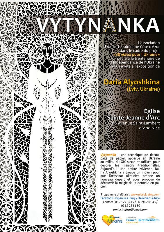 Illustration pour l'actualité Exposition Vytynanka