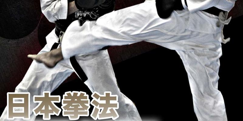 Illustration pour l'actualité Tournoi National de Nippon Kempo
