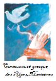 Logo de l'association COMMUNAUTE GRECQUE DES ALPES-MARITIMES CGDAM