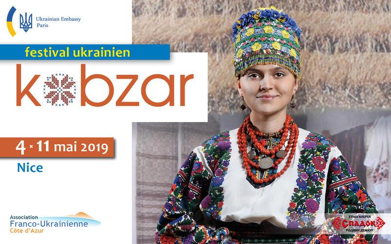 Illustration pour l'événement Kobzar